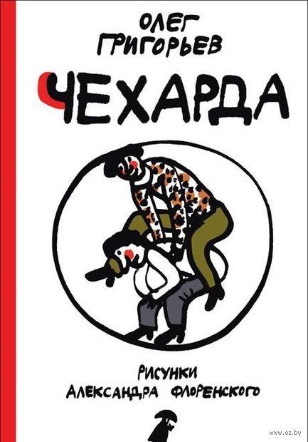 Чехарда. Олег Григорьев