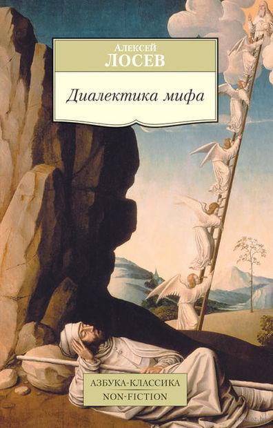 Диалектика мифа (м). Алексей Лосев
