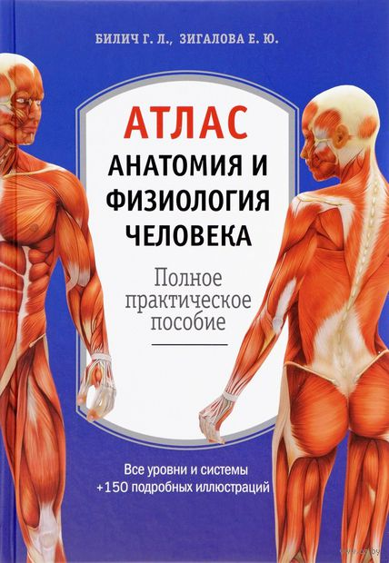Атлас. Анатомия и физиология человека. Габриэль Билич, Елена Зигалова