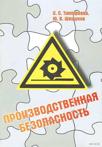 Производственная безопасность. Светлана Тимофеева, Юрий Шешуков