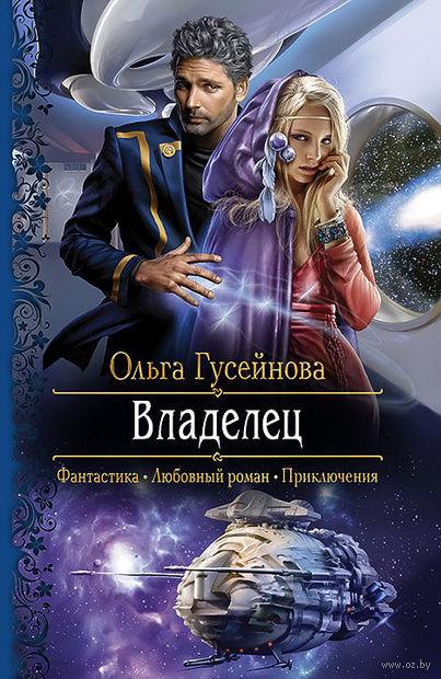 Владелец. Ольга Гусейнова