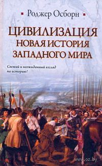 Цивилизация. Новая история Западного мира. Роджер Осборн