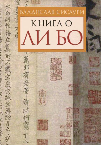 Книга о Ли Бо — фото, картинка