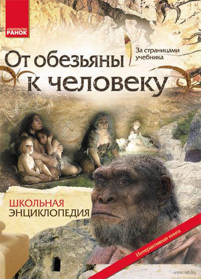 От обезьяны к человеку. Константин Задорожный