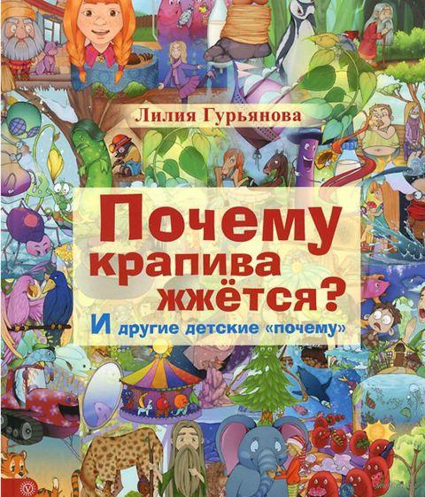 """Почему крапива жжется? И другие детские """"почему"""". Лилия Гурьянова"""