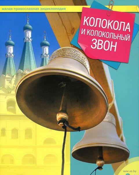Колокола и колокольный звон — фото, картинка