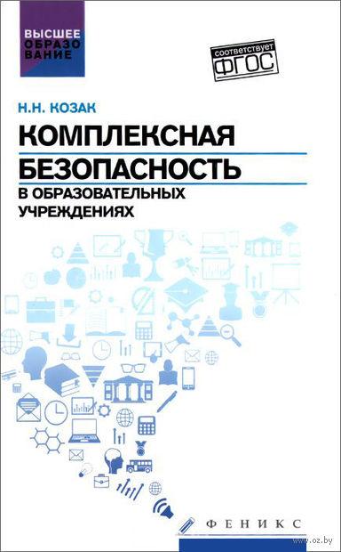 Комплексная безопасность в образовательных учреждениях. Николай Козак