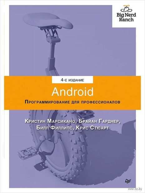 Android. Программирование для профессионалов — фото, картинка