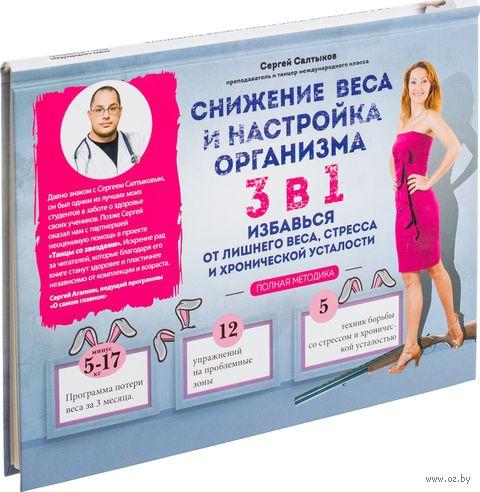 Снижение веса и настройка организма 3 в 1: полная методика. Сергей Салтыков