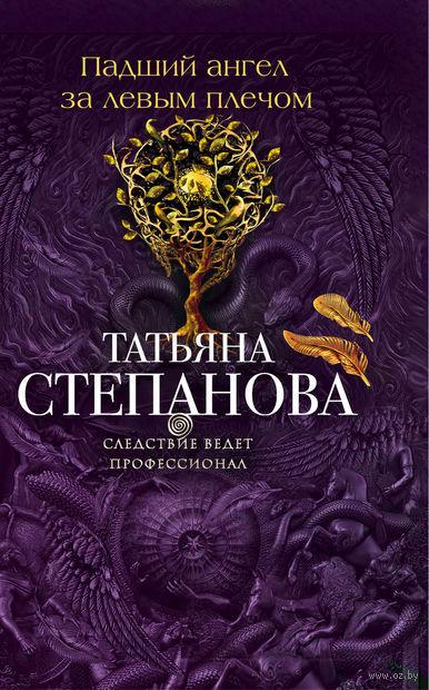 Падший ангел за левым плечом (м). Татьяна Степанова