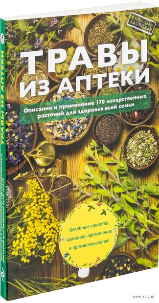 Травы из аптеки. Описание и применение 170 лекарственных растений для здоровья всей семьи — фото, картинка