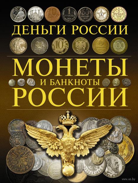 Монеты и банкноты России. Деньги России. Андрей Мерников