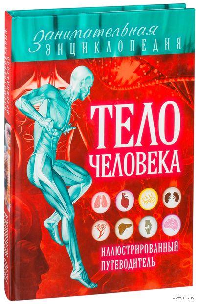 Тело человека: иллюстрированный путеводитель. Д. Лукашанец, Оксана Мазур, Татьяна Никитинская