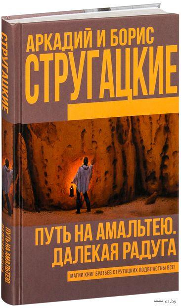 Путь на Амальтею. Далекая Радуга. Борис Стругацкий, Аркадий Стругацкий