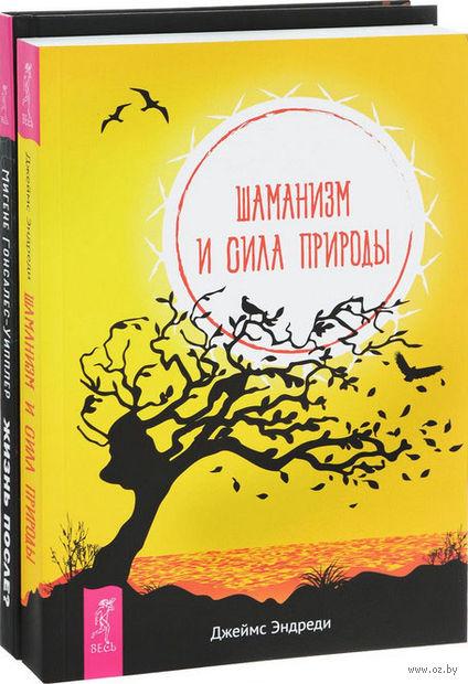 Жизнь после? Шаманизм и сила Природы (комплект из 2-х книг) — фото, картинка