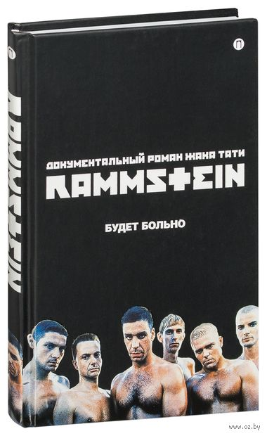 Rammstein. Будет больно — фото, картинка
