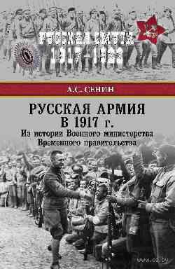 Великая интервенция 1917-1922 гг. — фото, картинка