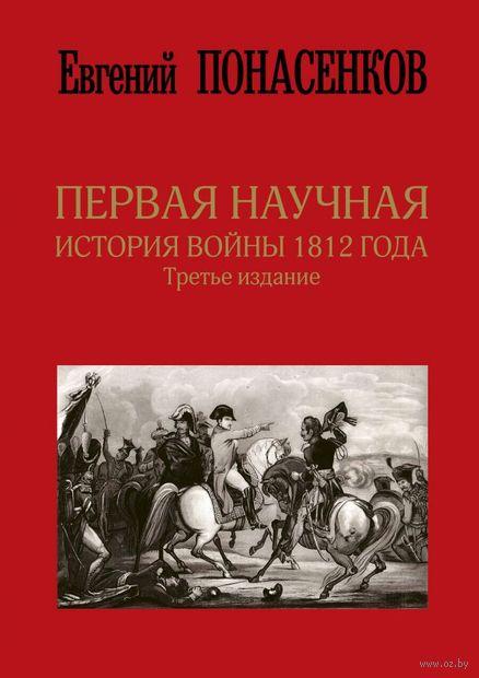 Первая научная история войны 1812 года — фото, картинка