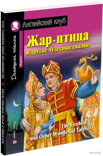 The Firebird and Other Wonderful Tales (+ CD) — фото, картинка