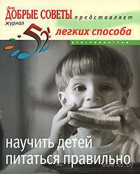 52 легких способа научить детей питаться правильно. Мэнди Фрэнсис