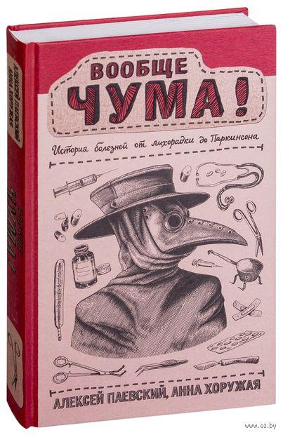 Вообще ЧУМА! История болезней от лихорадки до Паркинсона — фото, картинка