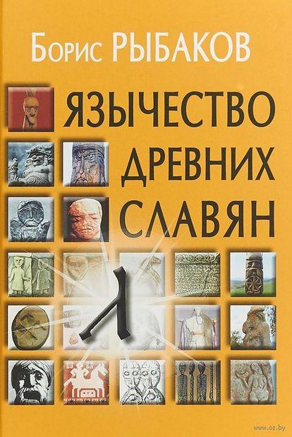 Язычество древних славян — фото, картинка