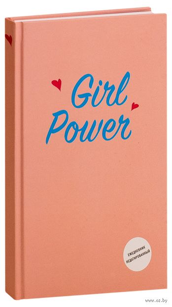 "Ежедневник недатированный ""Girl Power"" (А5) — фото, картинка"