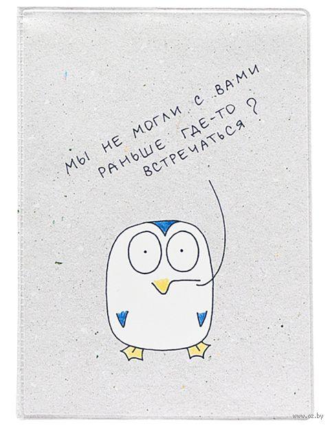 """Обложка на паспорт """"Мы с вами. Пингвин"""" — фото, картинка"""