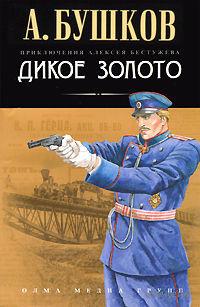 Дикое золото. Александр Бушков