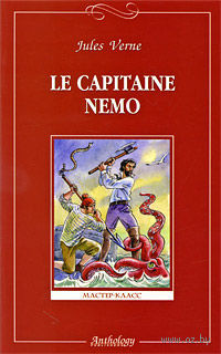 Le capitaine Nemo. Жюль Верн