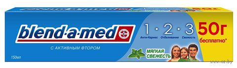 "Зубная паста ""3-Эффект. Мягкая свежесть"" (150 мл)"
