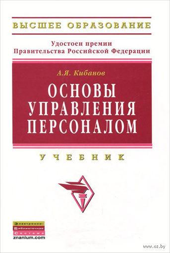Основы управления персоналом. Ардальон Кибанов