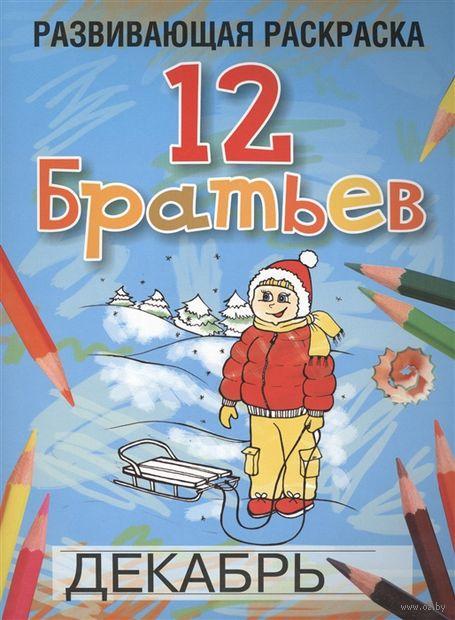 12 братьев. Развивающая раскраска. Л. Богданова