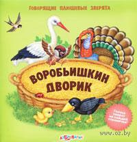 Воробьишкин дворик. Книжка-игрушка. Анастасия Филиппова