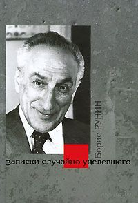 Записки случайно уцелевшего. Борис Рунин