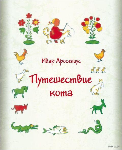 Путешествие кота. Ивар Аросениус