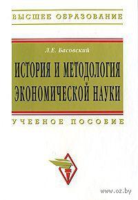 История и методология экономической науки. Леонид Басовский