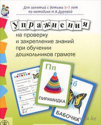 Упражнения на проверку и закрепление знаний при обучении дошкольников грамоте по методике Н. В. Дуровой — фото, картинка