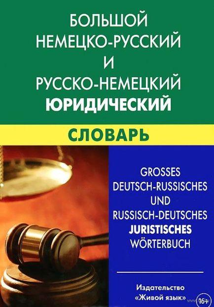 Большой немецко-русский и русско-немецкий юридический словарь. Т. Ковалева-Райхенбехер