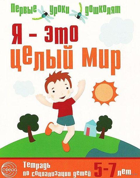 Я - это целый мир. Тетрадь по социализации детей 5-7 лет. Ю. Авдеева