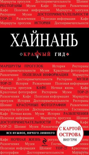 Хайнань. Евгений Кульков