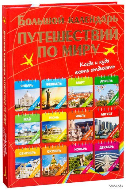 Большой календарь путешествий по миру. Куда и когда отдыхать на каждый месяц года. Ирина Блохина