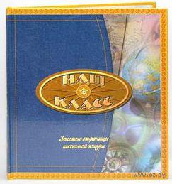 "Фотоальбом ""Наш класс"" (46 страниц)"
