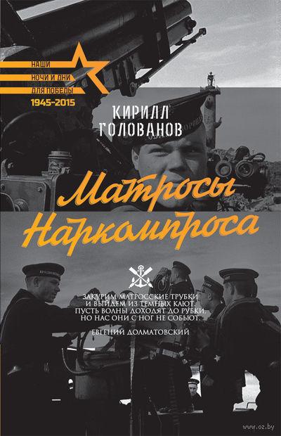 Матросы Наркомпроса. Кирилл Голованов