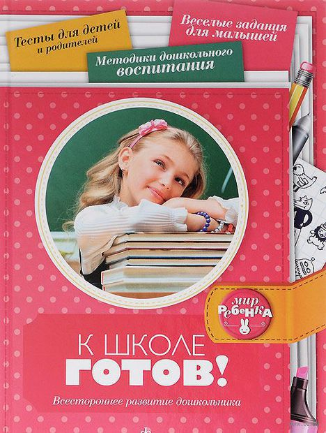 К школе готов! Всестороннее развитие дошкольника. Екатерина Чубукина