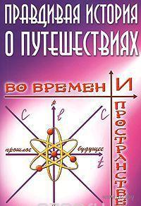 Правдивая история о путешествиях во времени и пространстве. Владимир Кабаченко