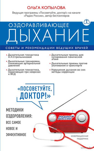 Оздоравливающее дыхание. Советы и рекомендации ведущих врачей. Ольга Копылова