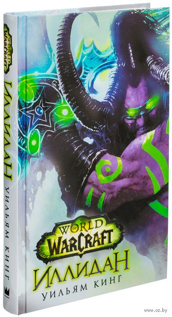 World of Warcraft. Иллидан. Уильям Кинг