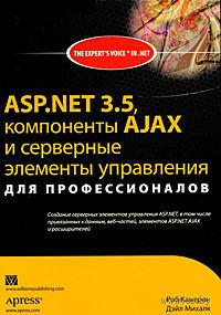 ASP.NET 3.5, компоненты AJAX и серверные элементы управления для профессионалов. Роб Камерон, Дэйл Михалк