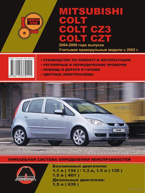 Mitsubishi Colt / Mitsubishi Colt CZ3 2004-2008 г. (+ праворульные модели с 2002 г.) Руководство по ремонту и эксплуатации